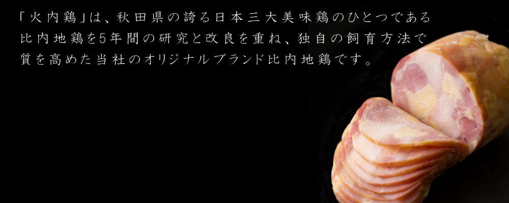 比内地鶏お取り寄せ・通販の店   ~正肉・ハム・ソーセージ~